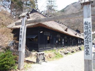 鶴の湯(1)