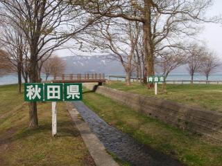 朝の十和田湖(1)