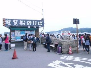 松島遊覧船乗り場