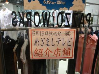 めざましテレビ紹介店舗