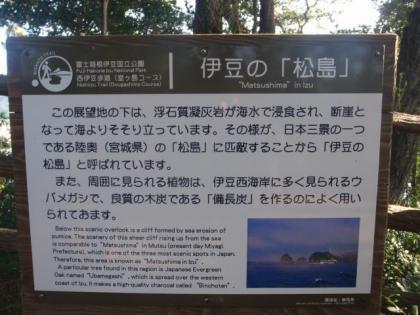 伊豆の松島(1)
