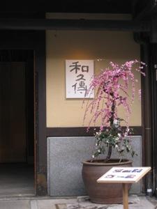 和久傳 堺町