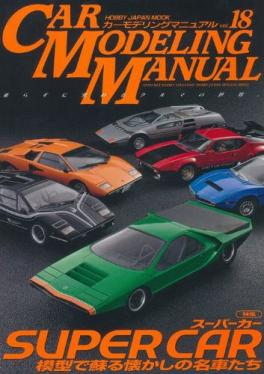 car modeling manual_18