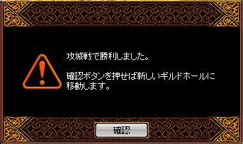 攻城戦 11.03.12[02]