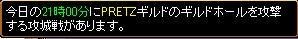 攻城戦 11.03.12[00]