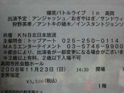 2008111819300000.jpg