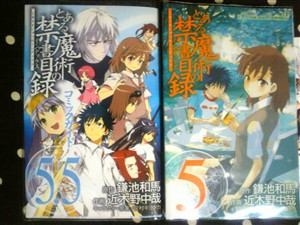 コミックスとある魔術の禁書目録5&5.5巻