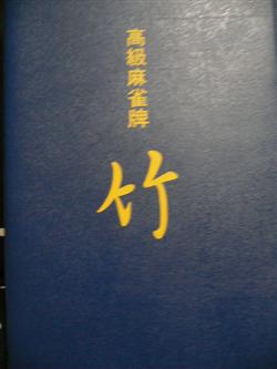 麻雀牌(竹)