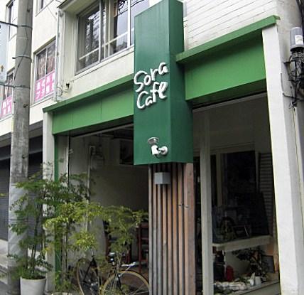 ソラ カフェ