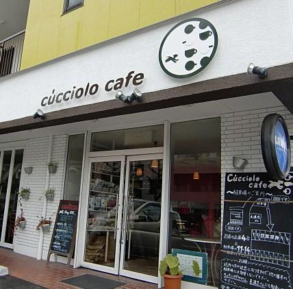 クッチョロカフェ 本山店
