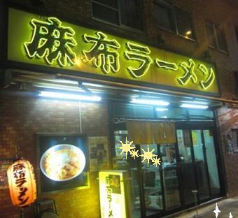 麻布ラーメン田町店