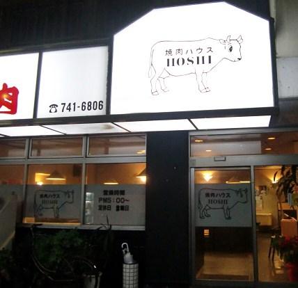 焼肉ハウスHOSHI