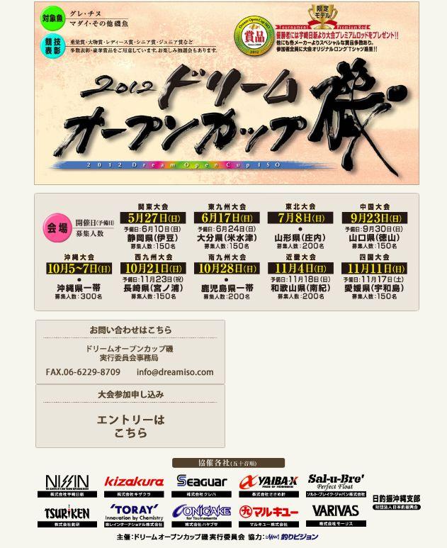ドリームカップ磯2012