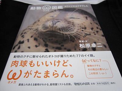 動物ω図鑑・・・