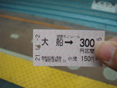 切符・・・