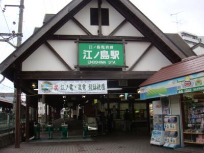 江ノ電の駅・・・