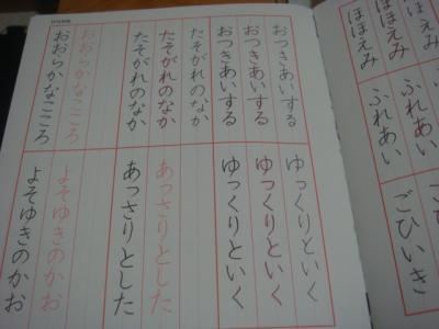 字の練習・・・