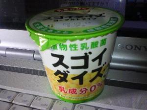 スゴイダイズヨ