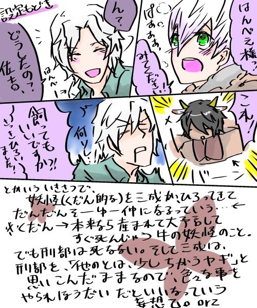 ヤギ刑部2