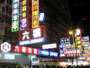 香港看板綺麗