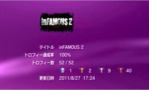 2011年08月28日(Sun)11時52分21秒