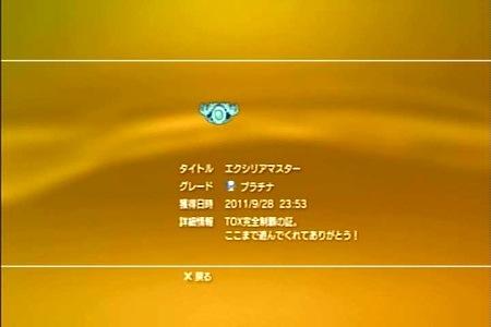 2011年09月30日(Fri)11時20分35秒