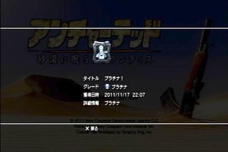2011年11月18日(Fri)14時19分50秒