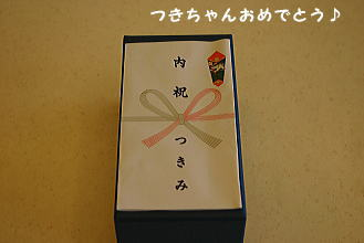 つきみちゃん内祝い