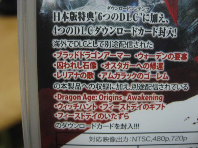 ドラゴンエイジ02