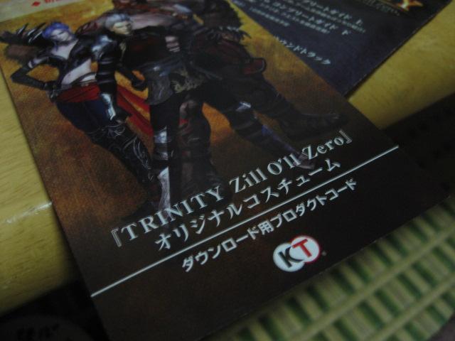 TRINITY ZERO001
