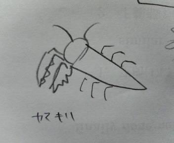 M・カマキリ