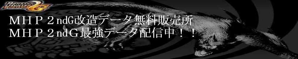 MHP2ndG改造データ無料販売所バナー