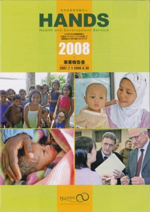 2007年度事業報告書