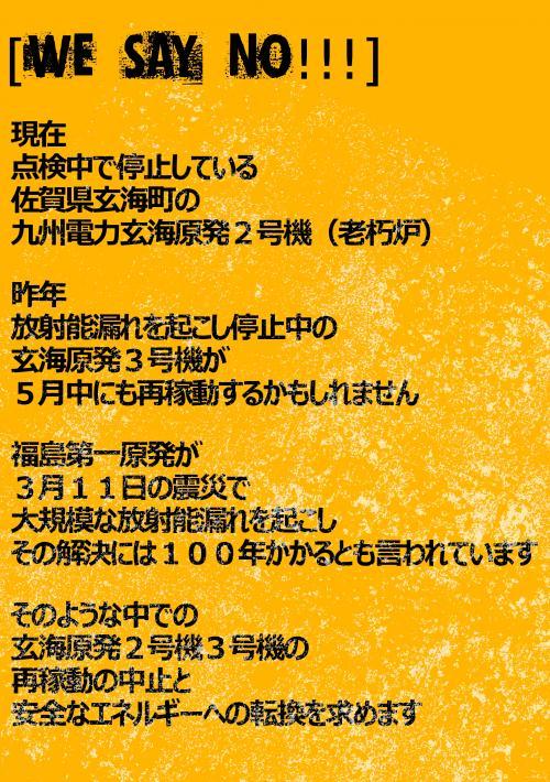demo-ura-kiiro_convert_20110427180542.jpg
