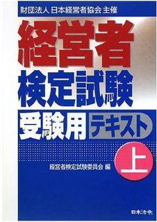 「経営者検定(上)」初版