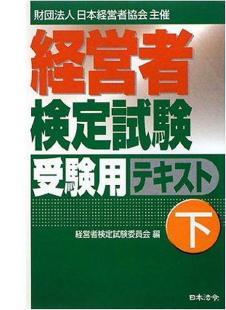 「経営者検定(下)」初版