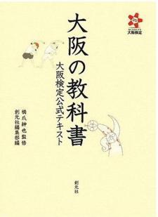 「大阪の教科書」第1版