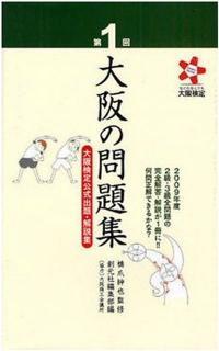 「大阪の問題集No.1」