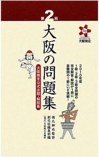 「大阪の問題集No.2」