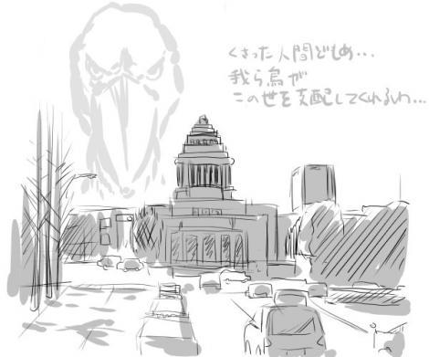 国会ハシビロ
