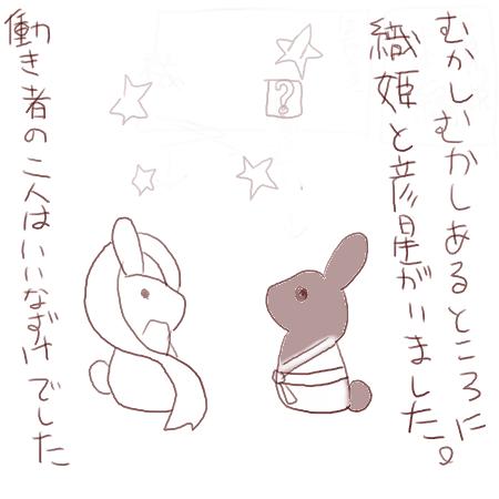 七夕伝説1