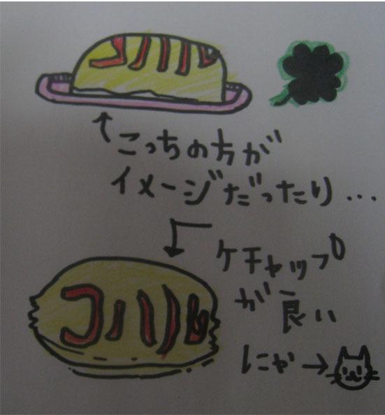 オムライス【3】マイガール