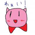 ピンクの悪魔(ぇ