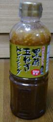 2010・3・13 黒酢ドレッシング