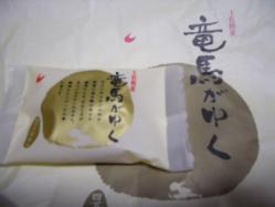 2010・3・13竜馬のおまんじゅう