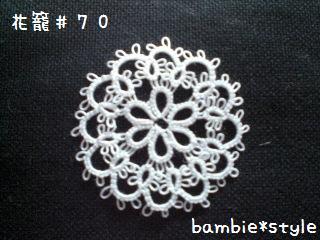 花籠#70
