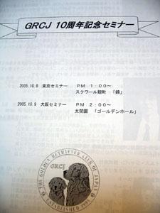 1011grcj1.jpg