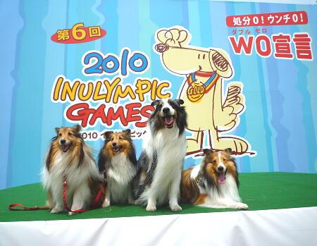 イヌリンピック2010
