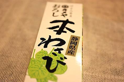 静岡県の本わさび♪