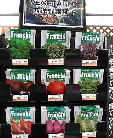 西洋野菜の種子♪